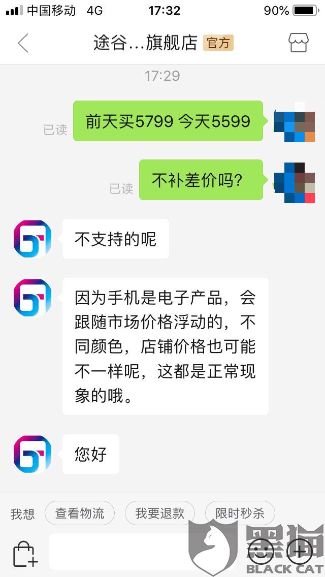 黑猫投诉:拼多多平台途谷官方旗舰店任意调价,平台不作为