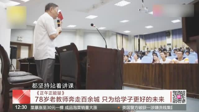 《正午正能量》:78岁老教师义务为5000多名学子谋未来