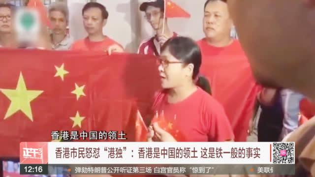 """香港市民怒怼""""港独"""":香港是中国的领土 这是铁一般的事实"""