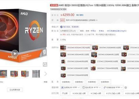12核锐龙9已现货购买 AMD:7nm处理器一直不缺货