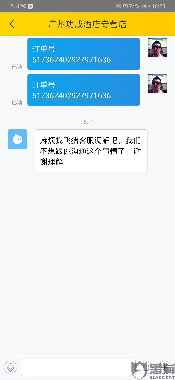 黑猫投诉:飞猪客服及其代理商广州功成酒店专营店