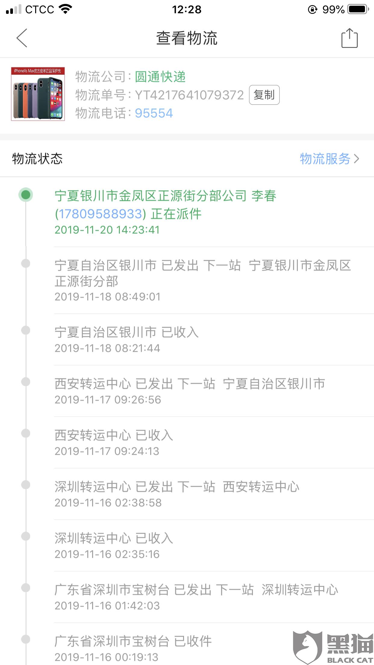 黑猫投诉:圆通官方投诉无果,宁夏分公司出尔反尔