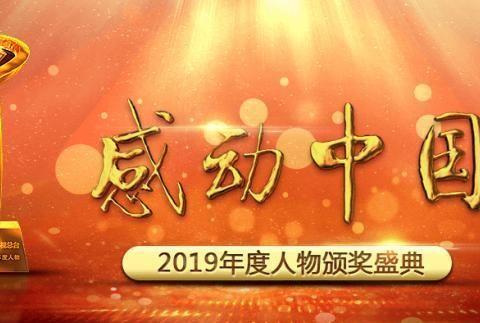 时代强音!感动中国2019年度人物评选,中国女排暂列第二