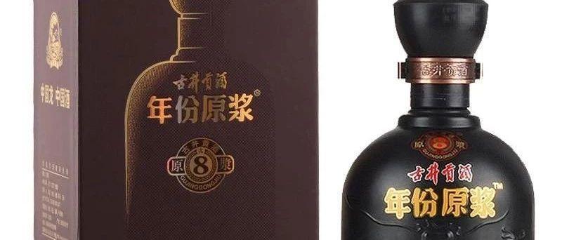 【招商食品】古井贡酒:后百亿战略清晰,当前价值被低估,重申强烈推荐