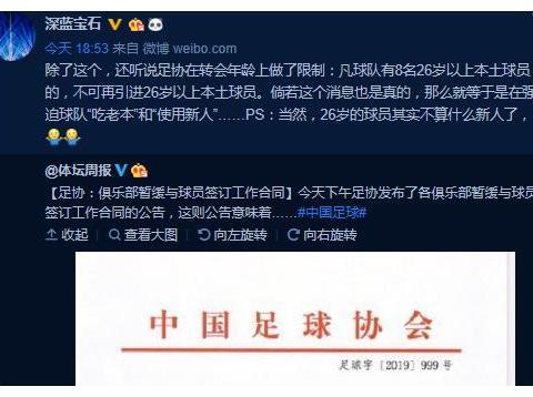 曝中国足协再出动作!26岁本土球员转会受限,多支俱乐部受到影响