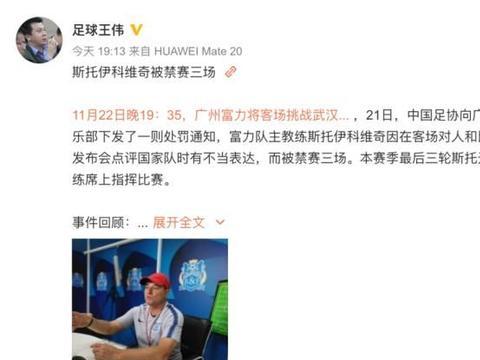 记者:斯托遭罚因不满VAR,并非评价中国国足