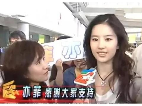"""刘亦菲的早期采访! 19岁的她太清纯, 跟""""奶茶妹妹""""撞脸"""