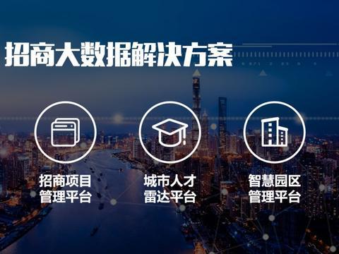 招商头条: 深圳出台141项具体举措推动高质量发展