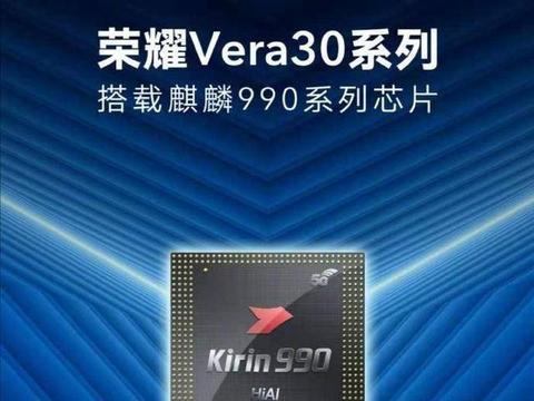 荣耀V30 Pro跑分出炉!搭载麒麟990 5G芯片,不支持90Hz刷新率
