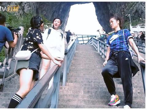 谢娜唐一菲穿短裤下山,看镜头拍摄出的角度,网友:摄像师请小心