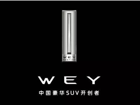 3年时间,WEY站在30万关口,魏建军何去何从?