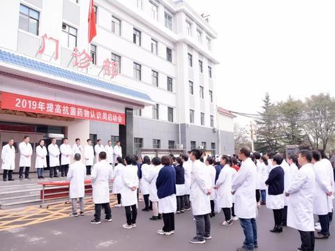 """长治市中医医院""""2019年提高抗菌药物认识周""""活动正式启动"""