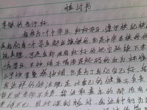 """小学生写的检讨书,""""彩虹屁""""张口就来,网友:中了连续剧的毒"""