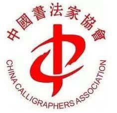 中国书法家协会第七届专业委员会机构组成和人员名单