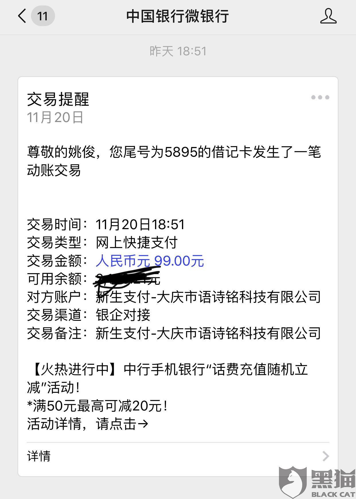 黑猫投诉:大庆市语诗铭科技有限公司未经允许扣费本人银行卡198元