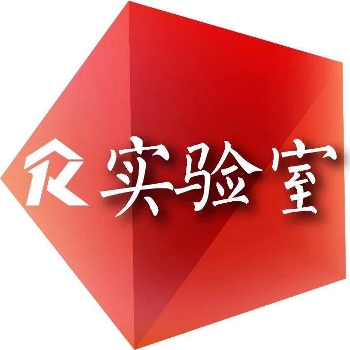 天大3个、南开2个,天津市重点实验室拟认定名单公示