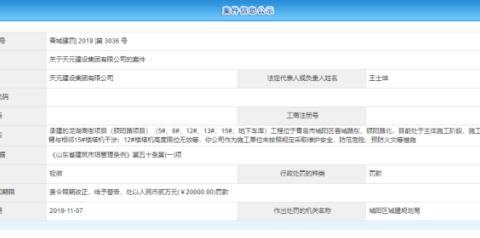 官方查处天元建设集团工地安全问题,开出2万元罚单