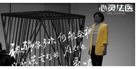 心灵法医:聂远演技很赞,宋轶的刑警队长太菜!还有一点让人出戏