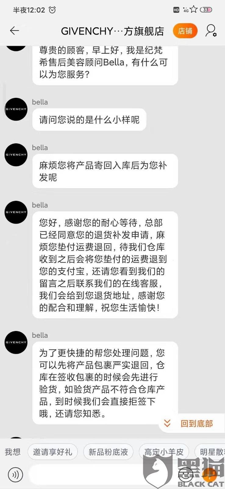黑猫投诉:纪梵希天猫旗舰店漏发商品