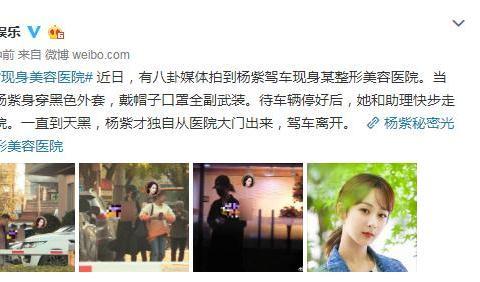 杨紫被拍现身某整形美容医院,为了新戏做准备?粉丝解释只是保养