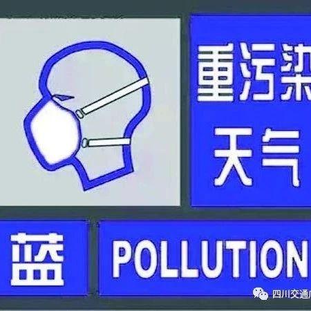 【1017丨关注】成都23日零时启动重污染天气蓝色预警