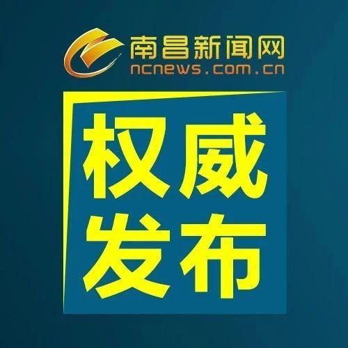 5名班子成员职务调整后,江西省公安厅班子成员最新分工公布