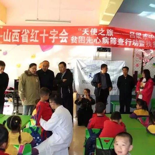 山西省红十字会在吕梁中阳县开展先心病筛查