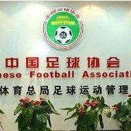 中国足协终于放大招!