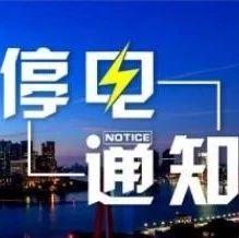 沈阳这6个地区这些地方要停电了!最长12个小时!