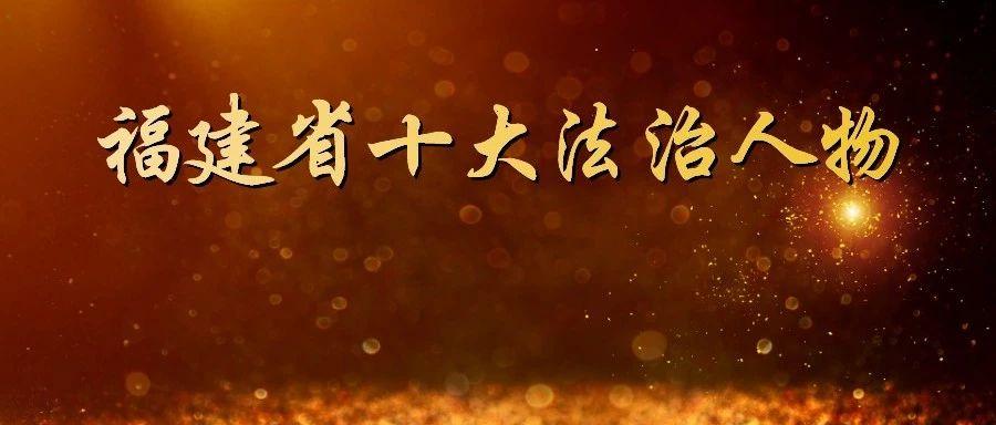 """第三届""""福建省十大法治人物""""评选活动开始投票啦!"""