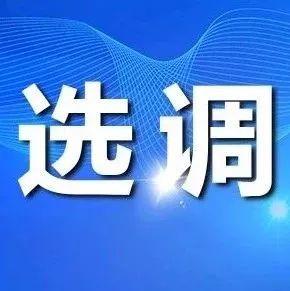 快报名!巴东县2019年公开考试选调32名事业单位工作人员