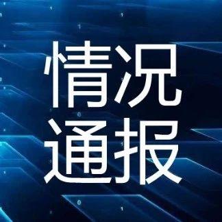 """145家""""老赖""""企业被曝光!2019年黑龙江高院第十一批失信被执行人名单公布!"""