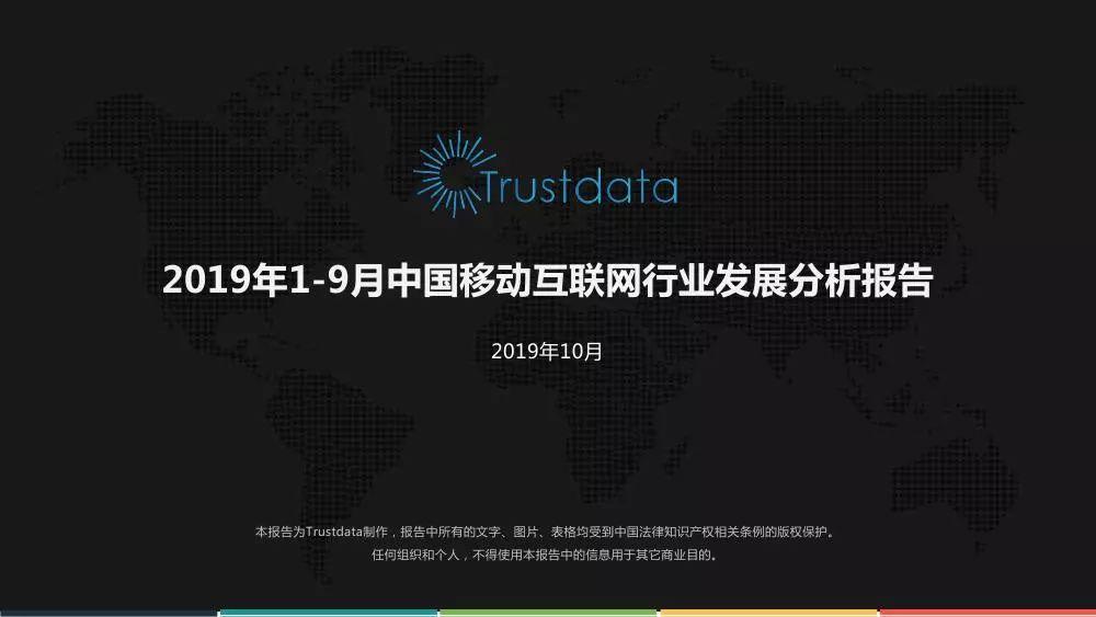 Trustdata:2019年1-9月中国移动互联网行业分析报告