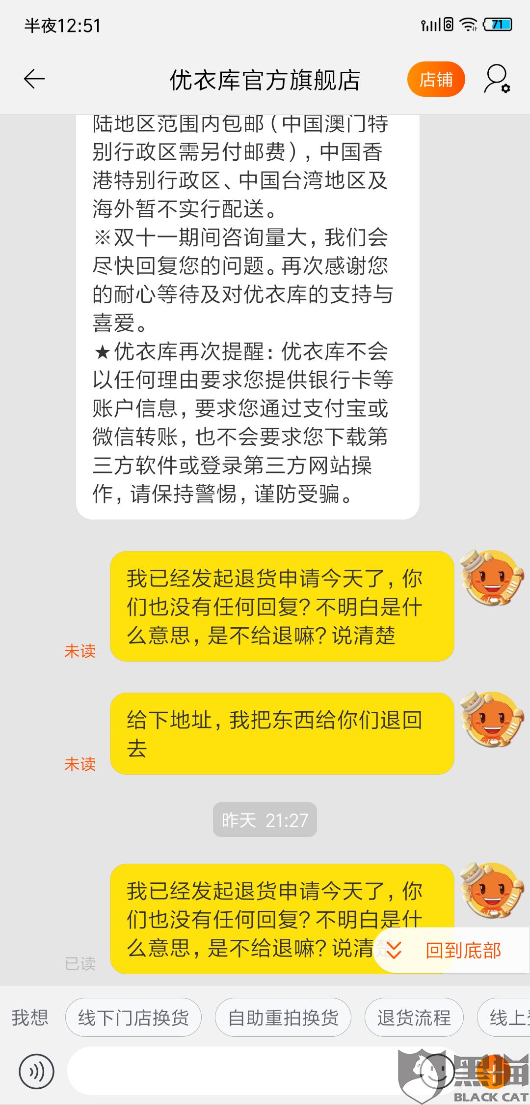 黑猫投诉:优衣库店大欺客!霸王条款!