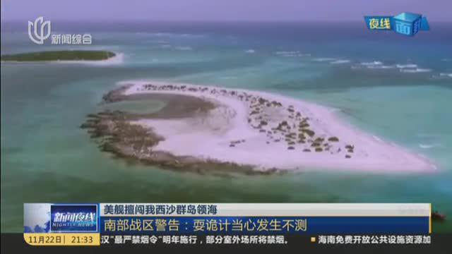 美舰擅闯我西沙群岛领海:南部战区警告——耍诡计当心发生不测