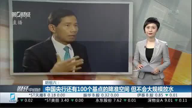 胡祖六:中国央行还有100个基点的降准空间 但不会大规模放水