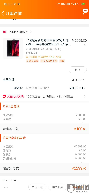 黑猫投诉:红米K20pro尊享版NFC不好用拖延过七天无理由