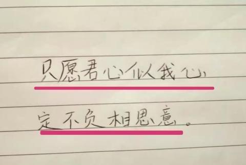 """高中生写下4封""""文言文""""情书,老师打100分,家长:字写得好看"""