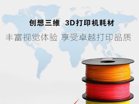 FDM 3D打印机常用耗材指南 创想三维