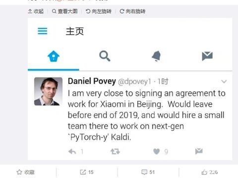小米林斌宣布好消息:语音识别大牛、Kaldi之父加盟小米