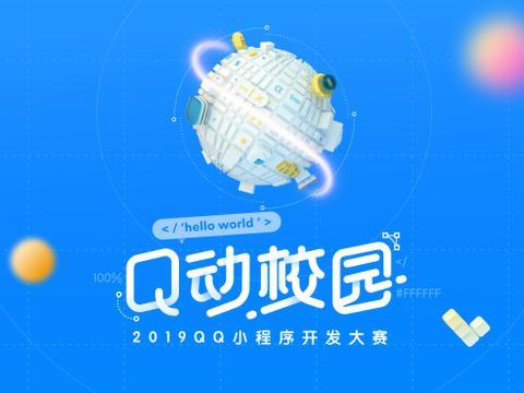 最高奖金10万元!QQ小程序开发大赛向你发出邀约!
