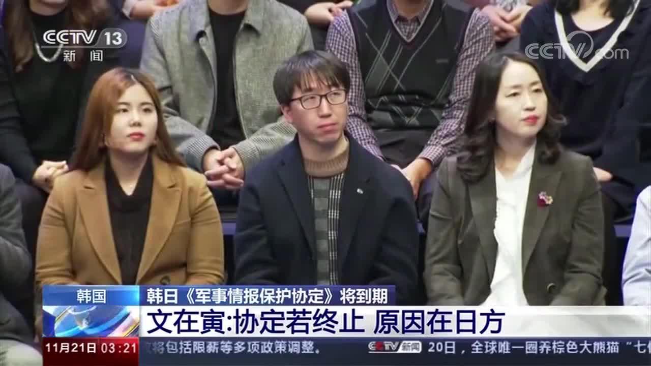 韩日《军事情报保护协定》将到期 文在寅:协定若终止 原因在日方