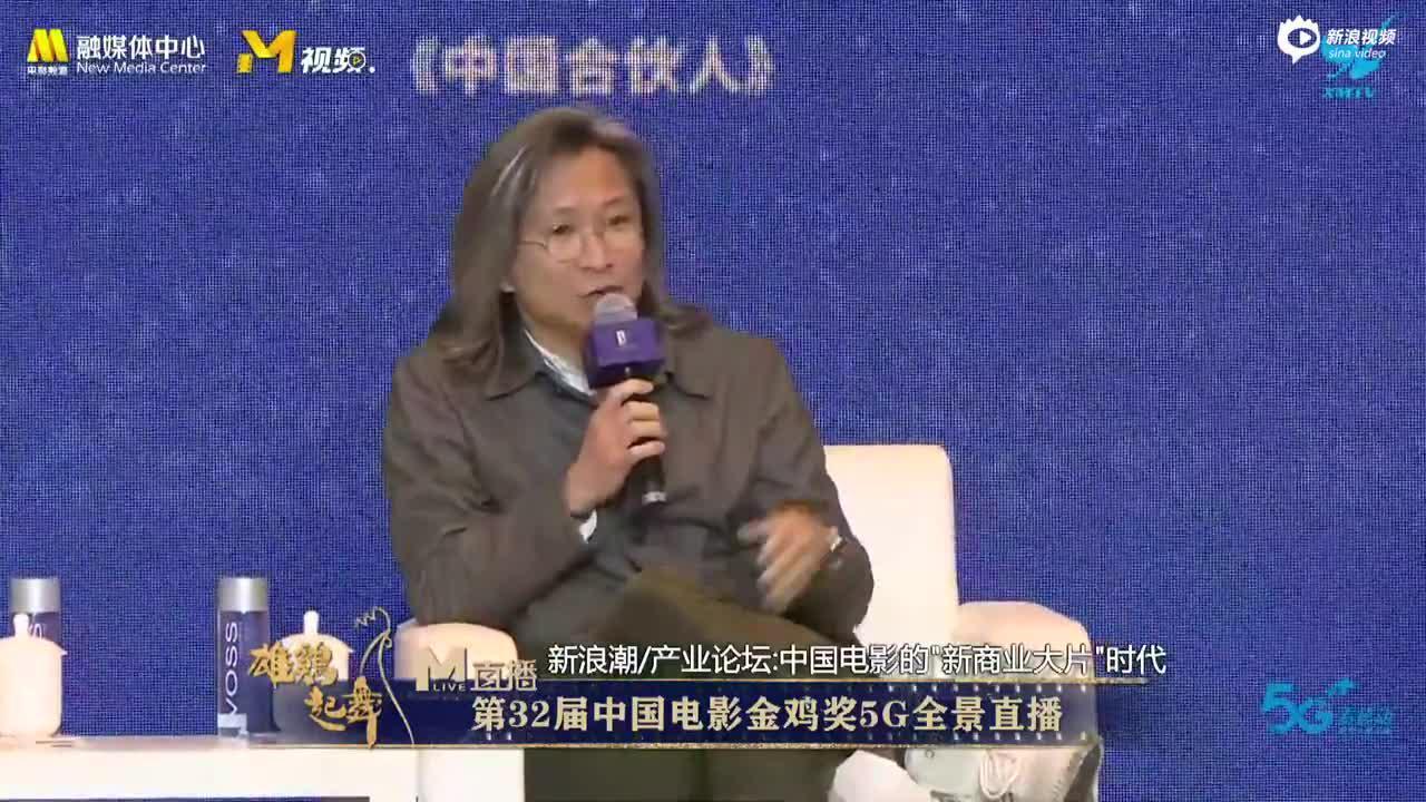 """新浪潮论坛中国电影的""""新商业大片""""时代"""