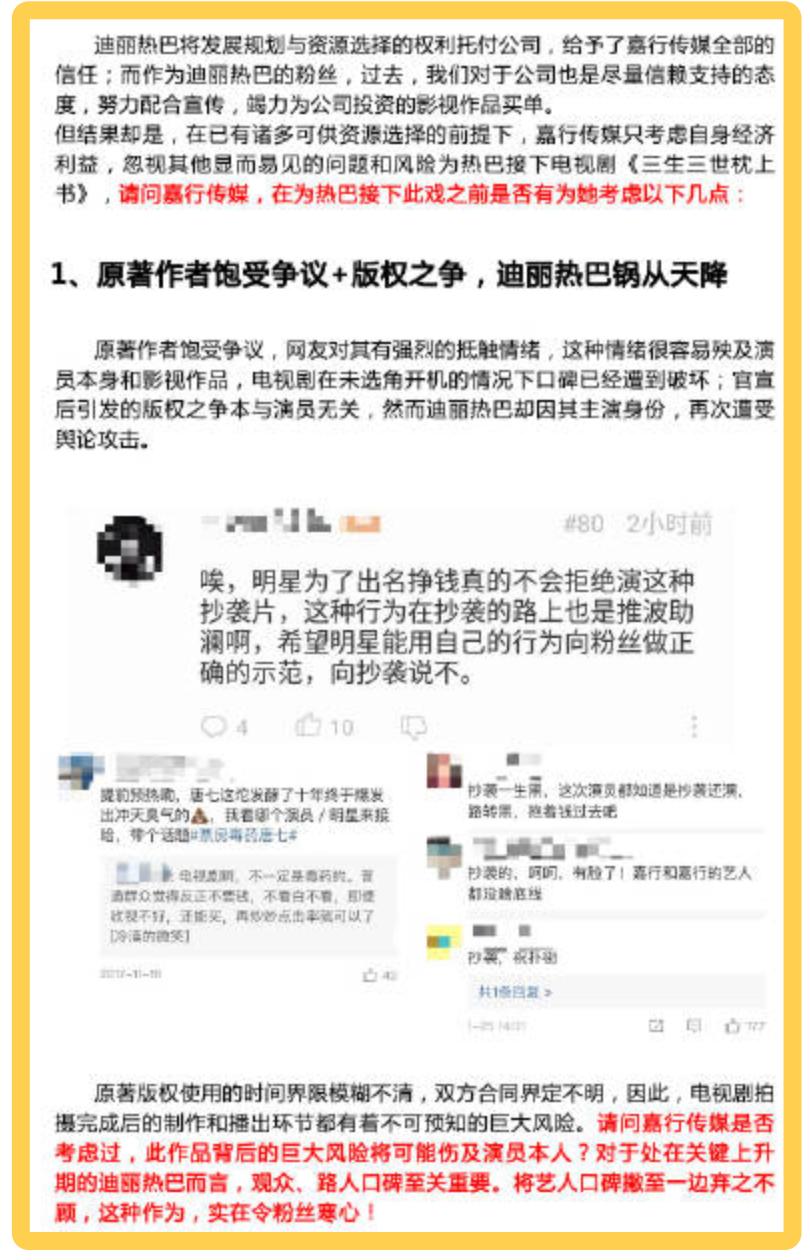 天降大锅!杨幂旗下十八线艺人乱说话,会连累迪丽热巴新剧吗?