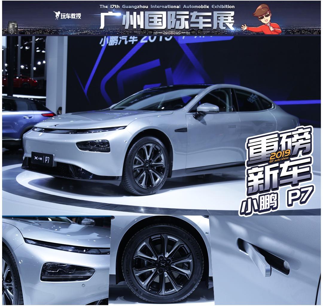 续航600+km,这车可以买!小鹏P7广州车展开启预售