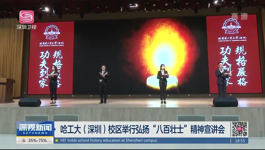 """哈工大(深圳)校区举行弘扬""""八百壮士""""精神宣讲会"""