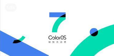 全方位的变革,ColorOS 7拓展无边界定义,声色俱全