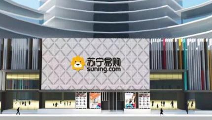 """10月苏宁开卖飞天茅台 综合电商能否打掉""""黄牛""""?"""