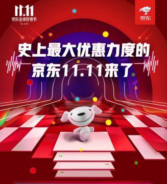 """京东11.11将拿出""""超级百亿补贴,千亿优惠""""回馈消费者"""