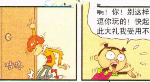 搞笑漫画,大脸妹收作业发现阿衰不在,结果阿衰是去卸货了!